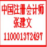 北京市青少年法律与心理咨询服务中心 年度审计报告 2020年度